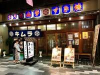 Restaurant Kyoto Japan