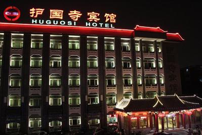 Hu Guo Si Hotel Beijing China
